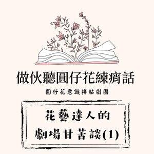 花藝達人的劇場甘苦談(1)