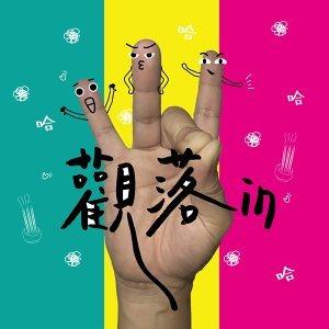 EP.3 #觀我屁事/人生難,疫情期間想抽菸更難!!我們需要夢幻吸菸區呀~~~