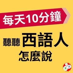 書店開張廣告 Anuncio de la inauguración de una librería