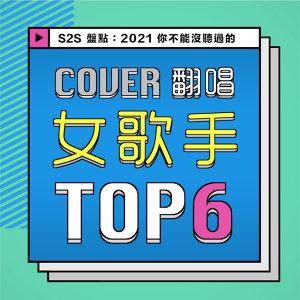 S2S點評 EP01 2021 你不能沒聽過的【6大翻唱女歌手】