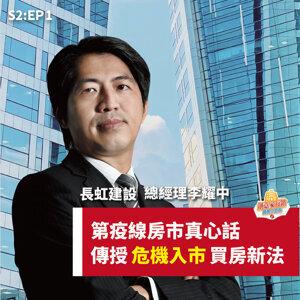 S2:EP1 第「疫」線房市建商真心話  傳授「危機入市」買房心法