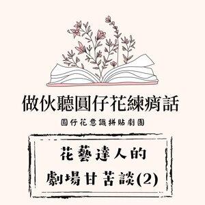 花藝達人的劇場甘苦談(2)
