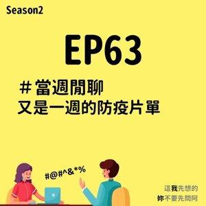 EP63 當週閒聊|又是一週的防疫片單