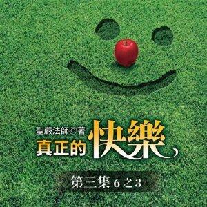 《真正的快樂》第三集 (6之3)