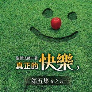 《真正的快樂》第五集 (6之5)