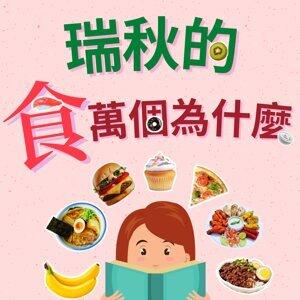 EP5 吃個雞還可以學日文、英文、中文!?