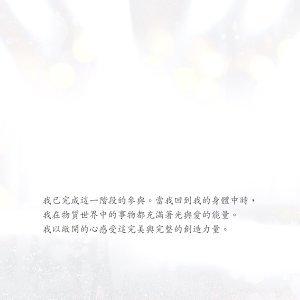 Kauli光音駭客Xtra~光行者入門慶典