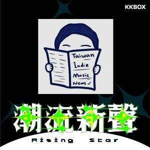 來自上海卻比台灣人更懂台灣音樂的「小島音樂速報」,提名:宋柏緯、WHIZZ、Codie、柏林護士、Benjamin Kheng| EP6(上)