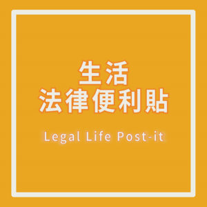 袁裕倫律師說法|颱風假不是假?!