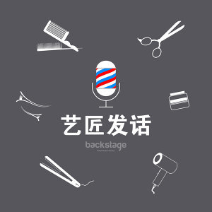 4- Vincent 第二代新势力引领发廊转型|艺匠发话 Hairpening Podcast
