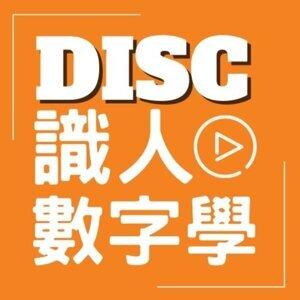 14-DISC識人數字-特別企劃|10秒高效入門識人學