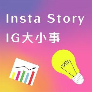 Insta story-IG大小事|EP4 一切的開始 最後一集:NG片段大放送