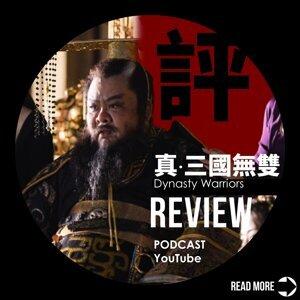 【梗你評電影】《真·三國無雙》Dynasty Warriors   這電影實在有夠尷尬 你們同不同意啊?    PODCAST XXY + Jericho