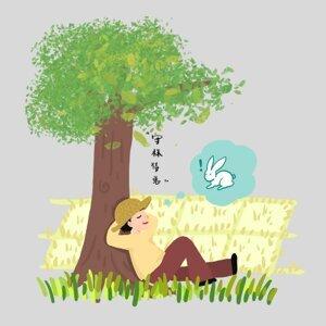 《媽爹成語故事》守株待兔