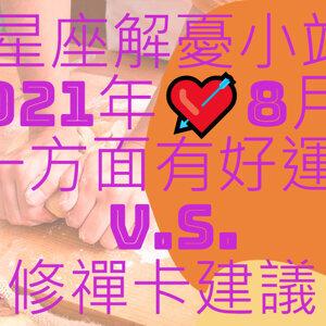 2021年8月份運勢塔羅占卜:💘我會有哪一方面的好運呢v s 奧修禪卡建議P 3💘