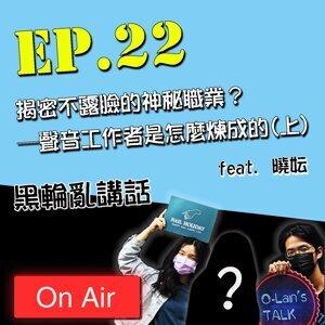 【O-Lan's Talk】 EP.22 揭密不露臉的神秘職業?─聲音工作者是怎麼煉成的(上) feat. 曉妘