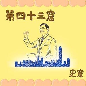 第四十三窟:離地的香港樓價