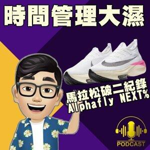 EP.45【競速系跑鞋】馬拉松破二紀錄 Nike Air Zoom Alphafly NEXT%