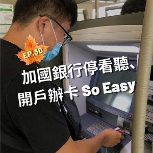 EP.30| 加國銀行停看聽!開戶辦卡 So Easy!#Kevin底加