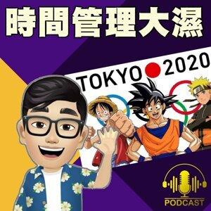 EP.46【東京奧運】NBA球星備賽狀況 & 台灣奪牌焦點
