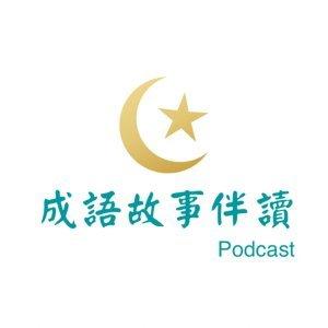 EP43-成語故事 退避三舍