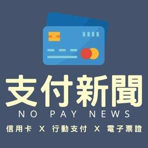 S3EP2-支付新聞-台中銀10%放送 (0725~0731周報)