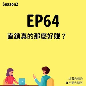 EP64 直銷真的那麼好賺?
