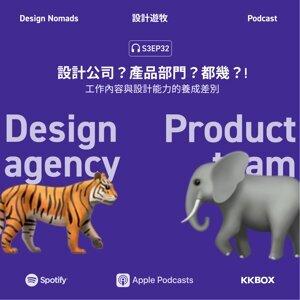 S3EP32 設計公司?產品部門?都幾?!   工作內容與設計能力的養成差別