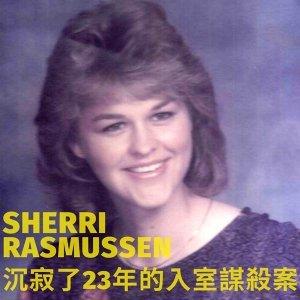 24.Sherri Rasmussen-失控暴走的公權力,一段愛與仇恨的故事。