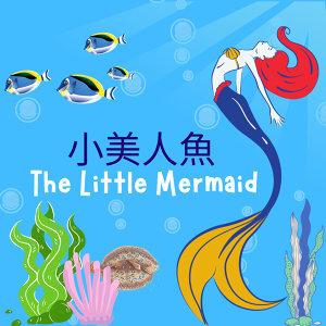 EP20.歐洲童話故事:小美人魚(改編)