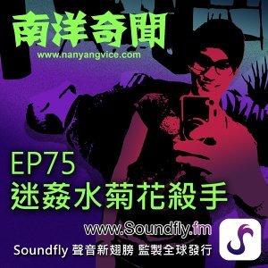 EP75  迷姦水菊花殺手