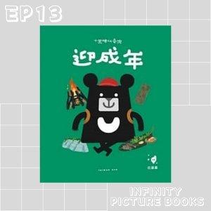 EP13 繪本故事 - 小黑啤 迎成年  - 臺灣吧