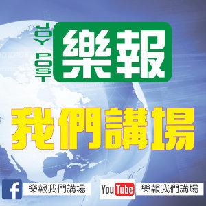 樂報我們講場 EP940 20210726 - 鄭州水災