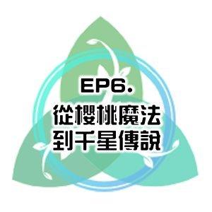EP6. 從櫻桃魔法到千星傳說