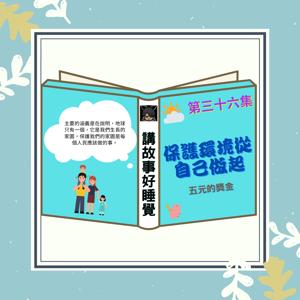 EP-36 講故事好睡覺 保護環境從自己做起 - 臺灣麥克 2020.10.13