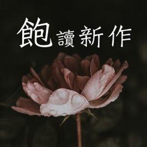 林思彤〈深淵的誘惑〉