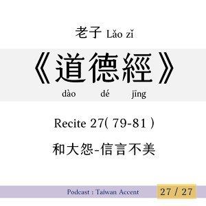 R27 (79-81) 和大怨- 信言不美| 老子 Lao zi |《道德經》Dao de jing