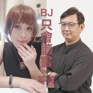 EP026【惡之教程】feat. 笭菁