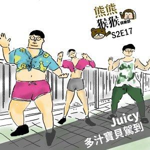 EP17 🐻🐵 多汁的Juicy寶貝來報到!一起當個愛自己的同性戀!feat.Juicy