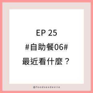 EP25 #自助餐06# 最近看什麼?