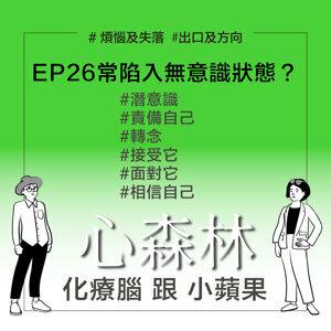 EP26你常常會無意識思考嗎?
