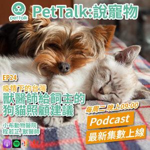 EP24|疫情下的台灣,獸醫師給飼主的狗貓照顧建議 feat. 程若芷 獸醫師