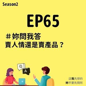 EP65 妳問我答|賣人情還是賣產品?