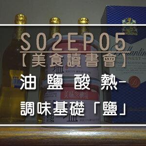 美食嚮導 【美食讀書會】 S2EP05- 油鹽酸熱-調味基礎「鹽」