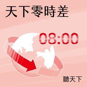 【天下零時差07.28.21】全球700家獨角獸帶動疫後經濟復甦,台灣卻有危機?