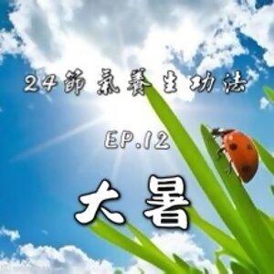 [二十四節氣養生功法]EP.12 一年當中最熱的時節-大暑(大薯吃起來(誤))
