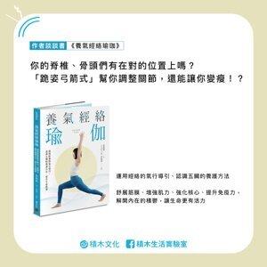 EP25【作者談談書】養氣經絡瑜珈|你的脊椎、骨頭們有在對的位置上嗎?學會「跪姿弓箭式」不僅幫你調整關節,還能讓你變瘦!?