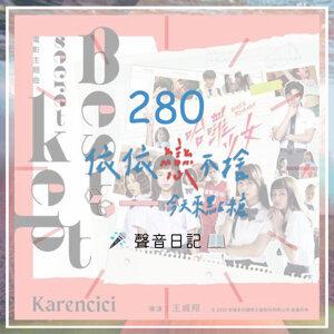 中華隊加油 聲音日記280