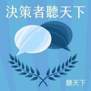 【決策者・聽天下Ep.34】天下總編輯 x momo總經理谷元宏-狠甩PChome,瞄準全聯 momo下一箭射向生鮮市場