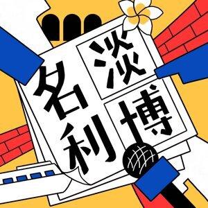 EP3|您現在收聽的是,日本旅遊頻道?|多田榮吉故居、淡水日本警官宿舍
